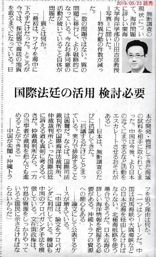 20190524_yomiuri_china04