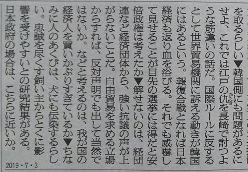 20190703_asahi02