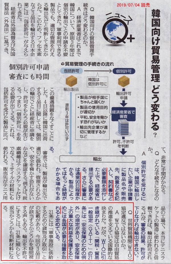 20190704_yomiuri01