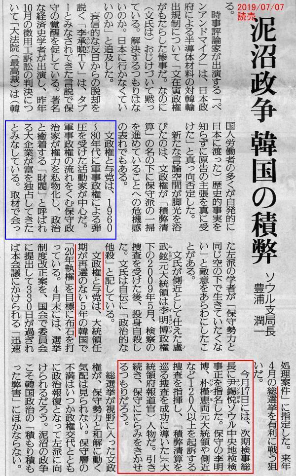 20190707_yomiuri