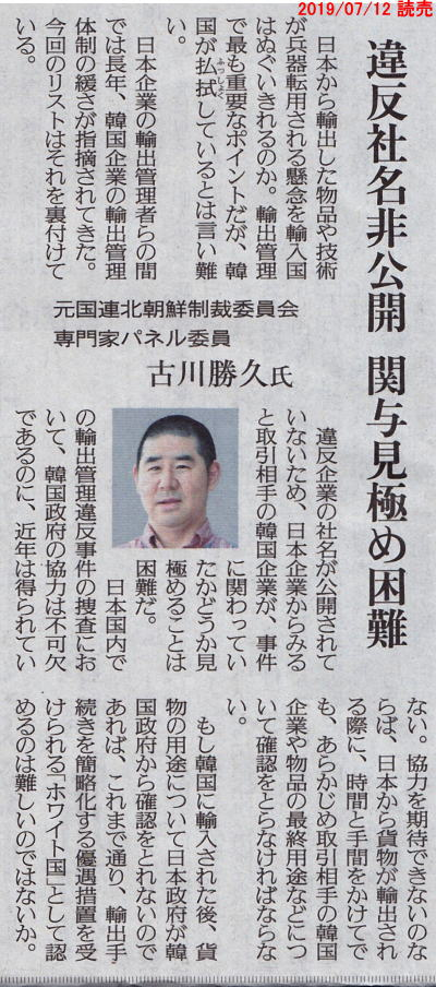 20190712_yomiuri_furukawa