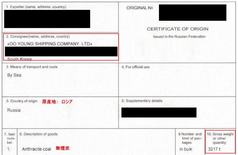 20190716_voa_certificate_origin2