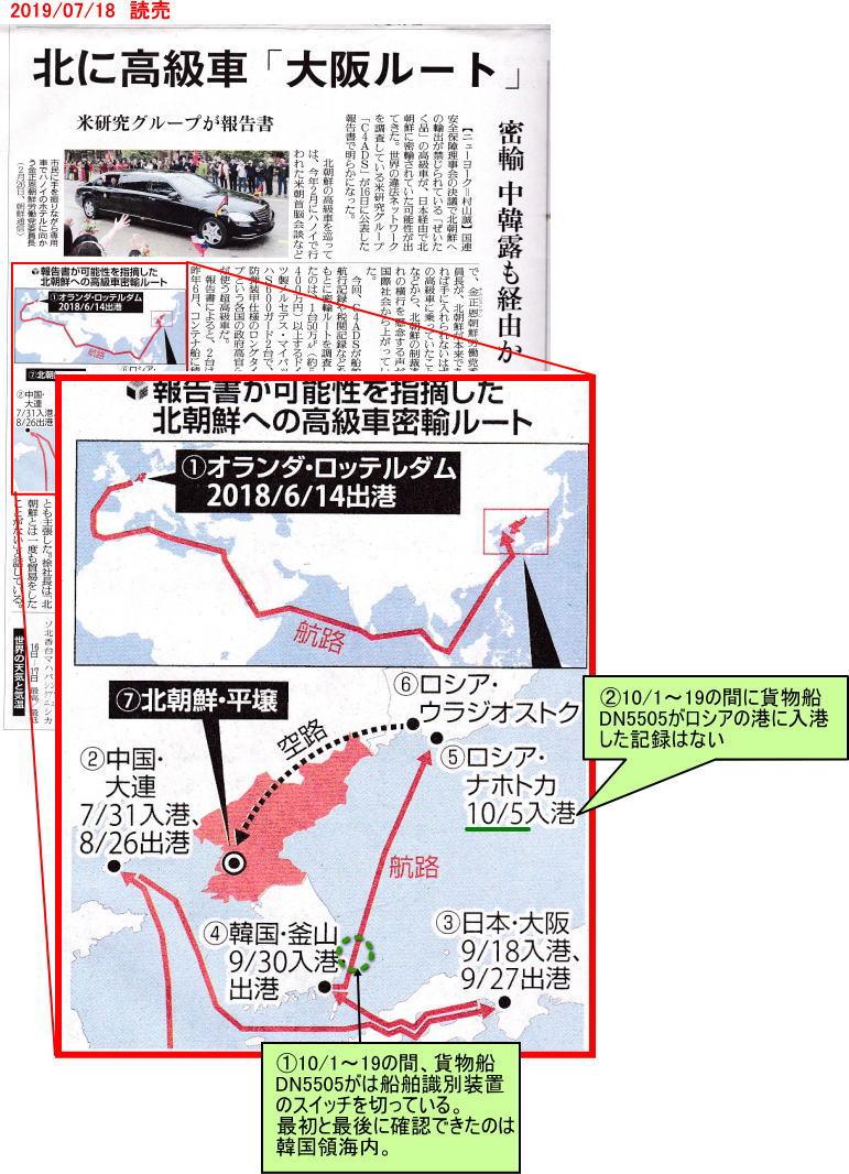 20190718_yomiuri02