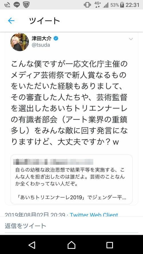 Aichi_triennial02_tsuda