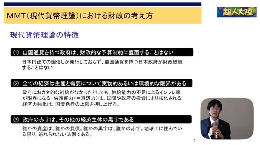 Mmt_mitsuhashi01