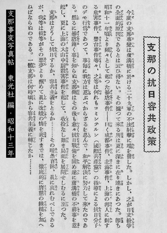 Shinajihen