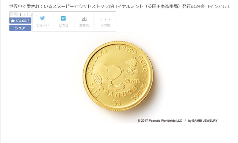 Takeshima_coin_02