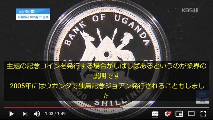 Takeshima_coin_kbs20190914_2
