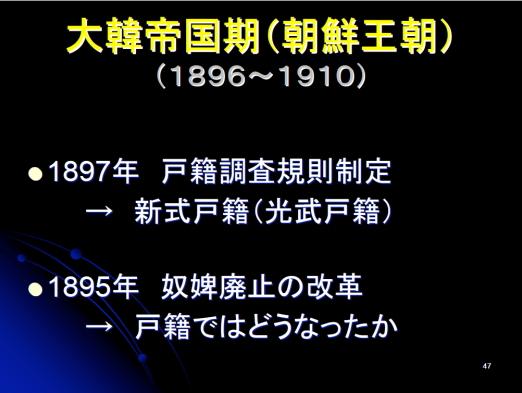1897_soushikaimei01