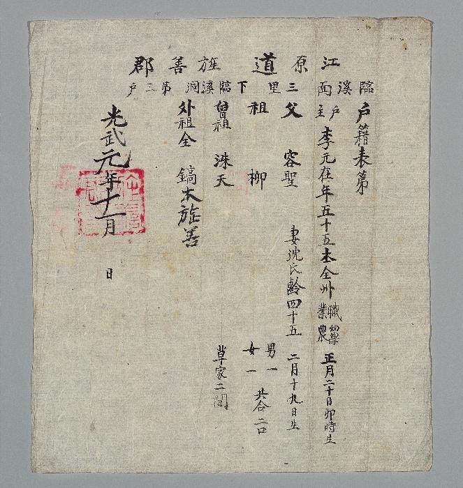 1897_soushikaimei03