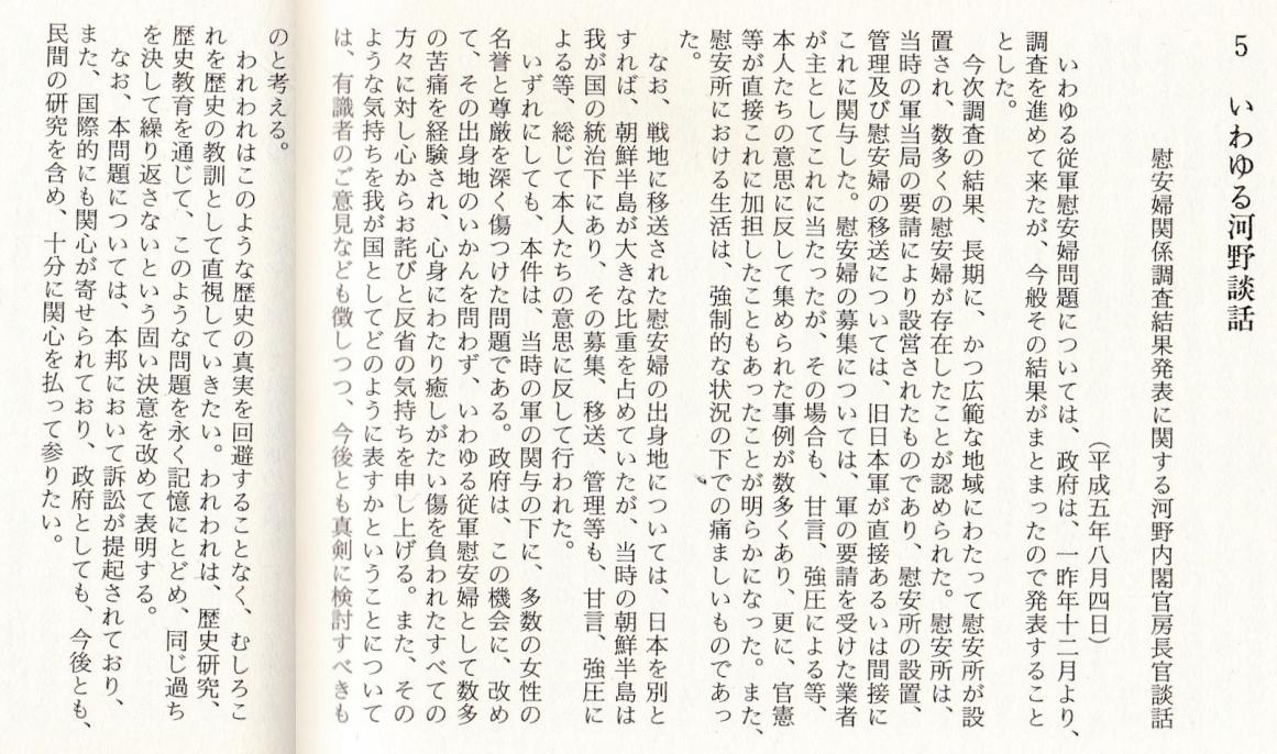 19930804_kounodanwa