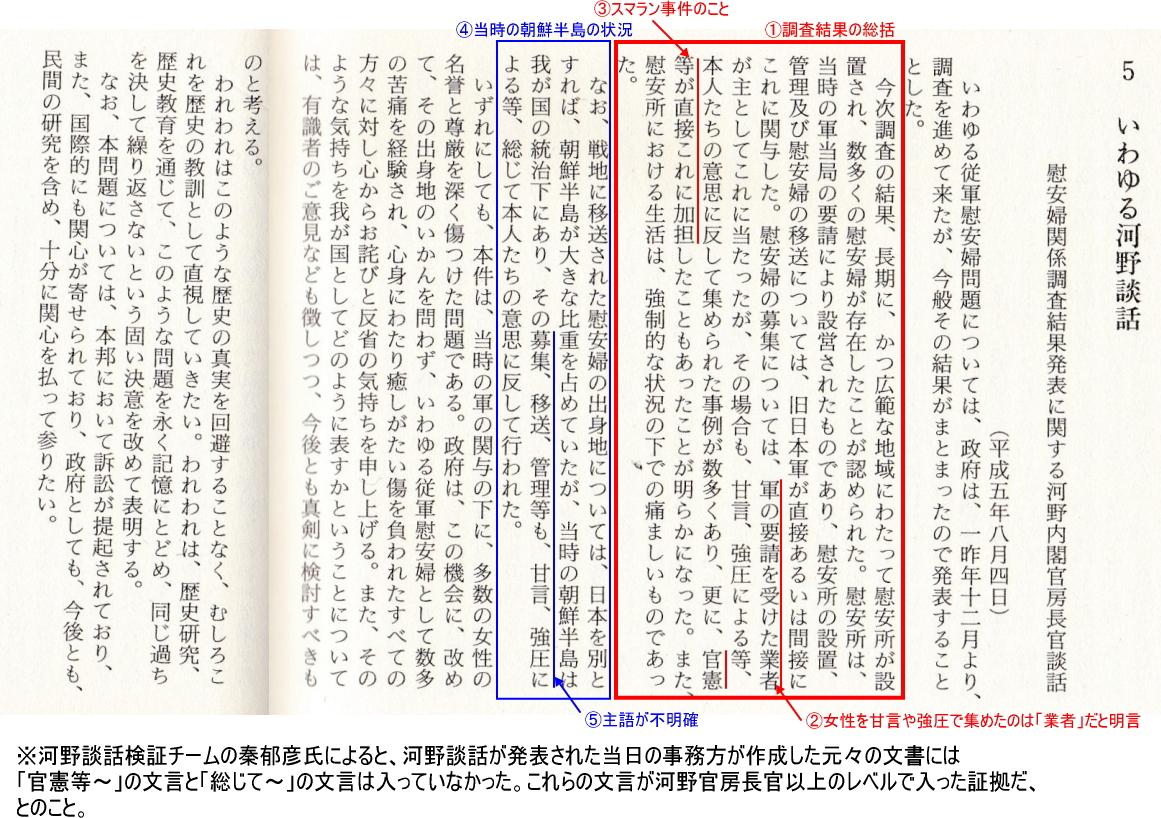 19930804_kounodanwa2
