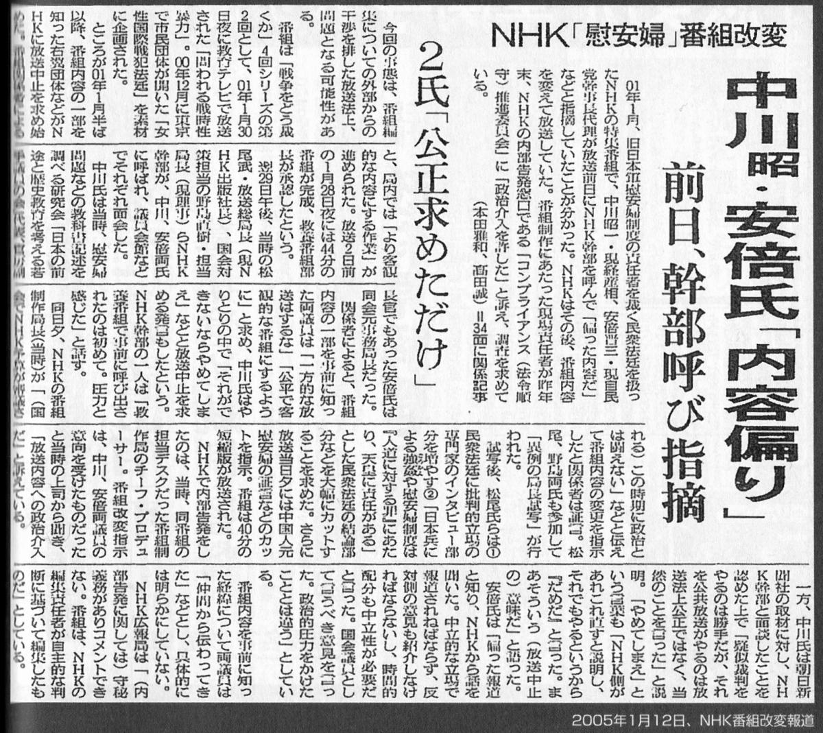 20050112_asahi_fakenews