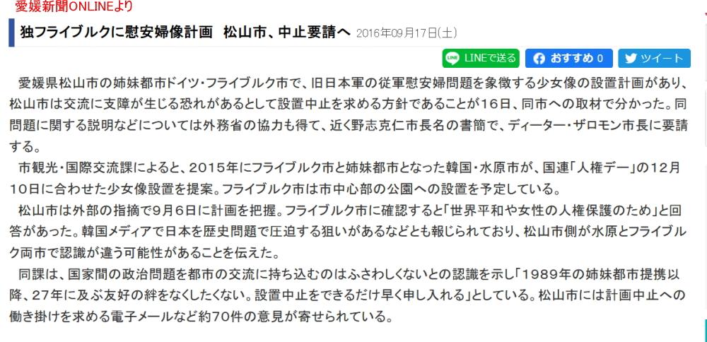 20160917_ehime_matsuyama