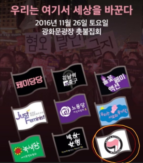 20161126_antifa_korea01s
