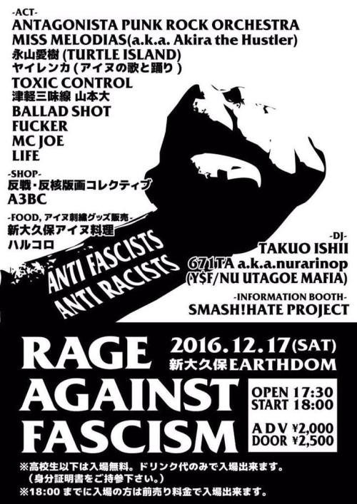 20161217_antifa_ainu02s