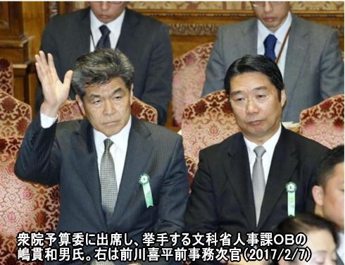 20170207_shimanuki01