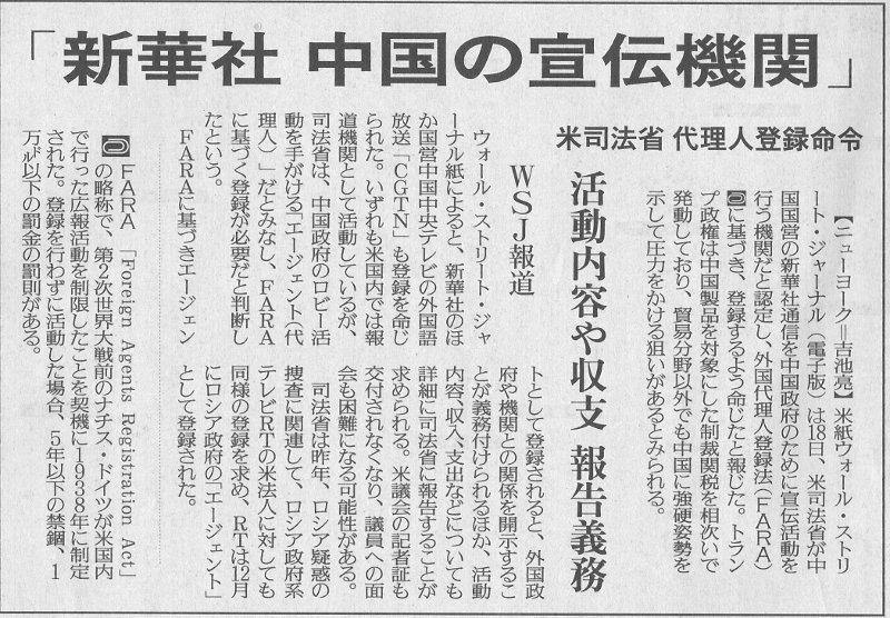 20180919_yomiuri_fara