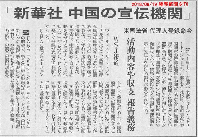 20180919_yomiuri_fara02