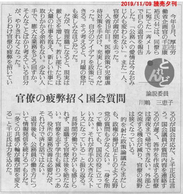 20191109_yomiuri