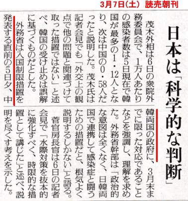 20200307_yomiuri_corona3