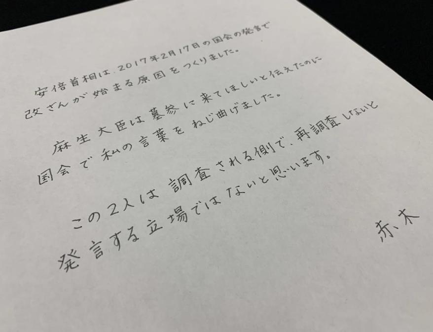 20200323_sankei_akagi01