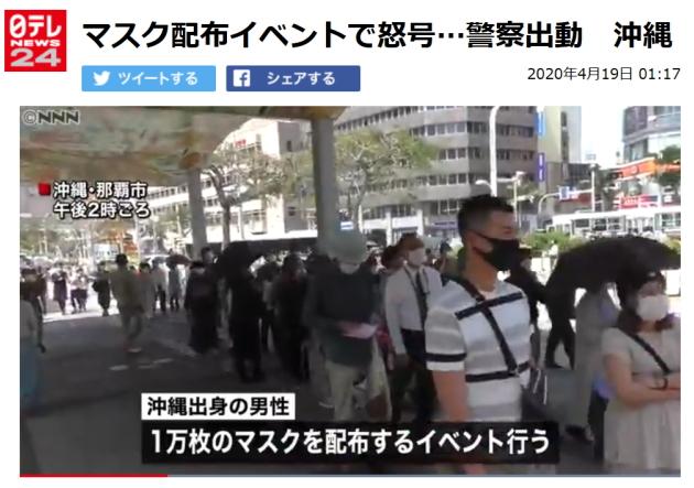 20200419_okinawa_mask