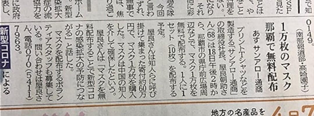 20200419_okinawa_mask02