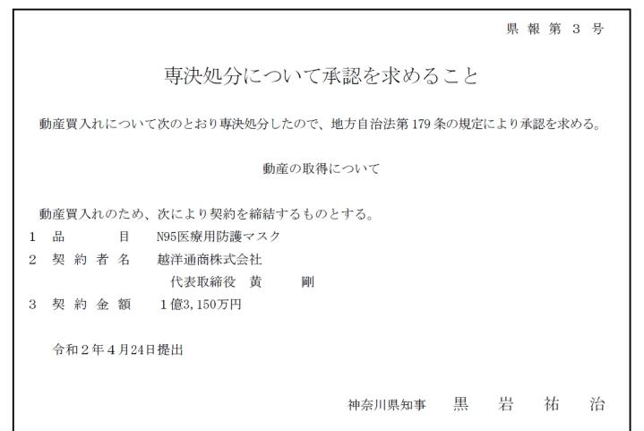20200424_kanagawa_mask2