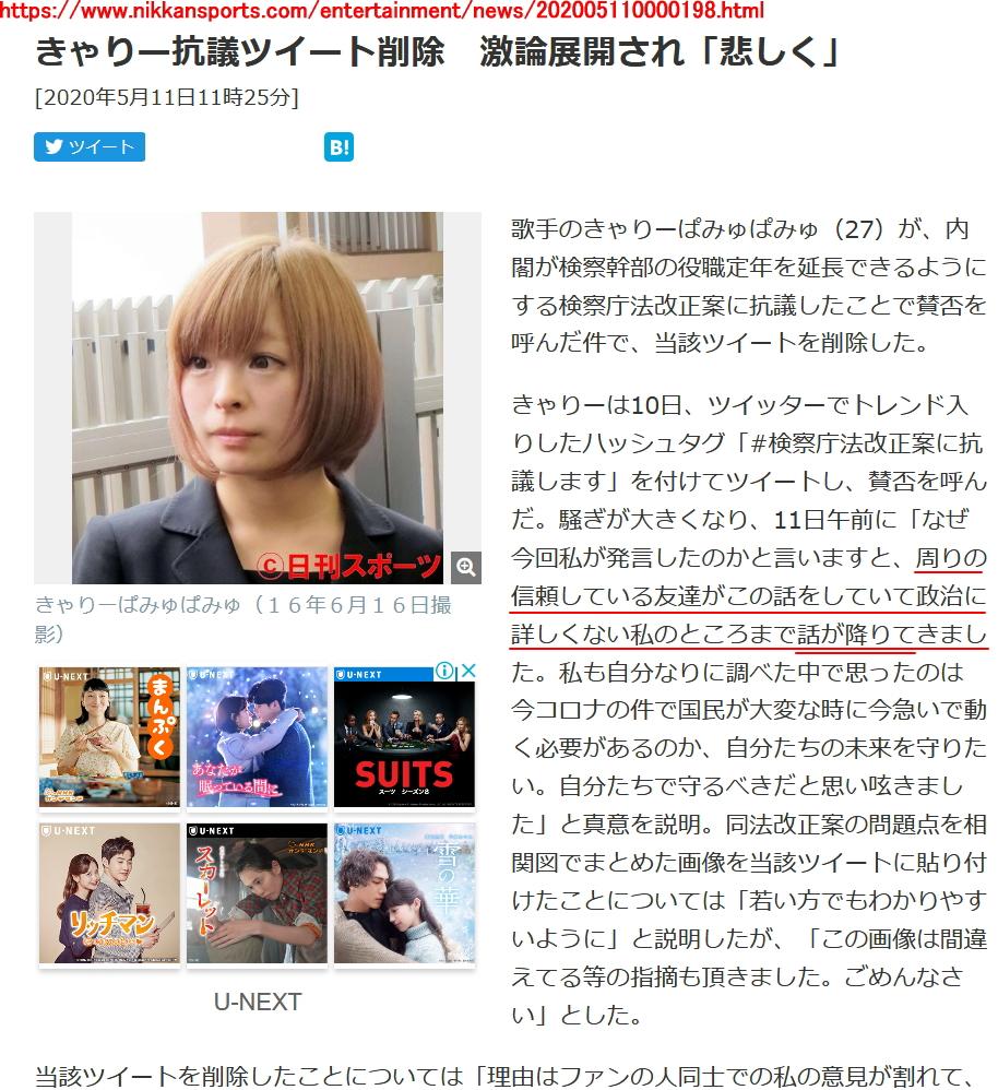 20200511_nikkansports01