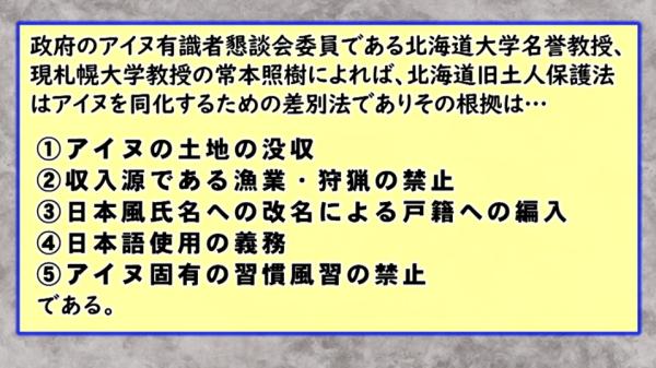 20200817_chsakura_ainu01