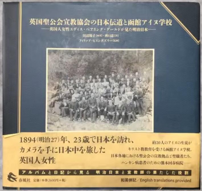 20200817_chsakura_ainu02