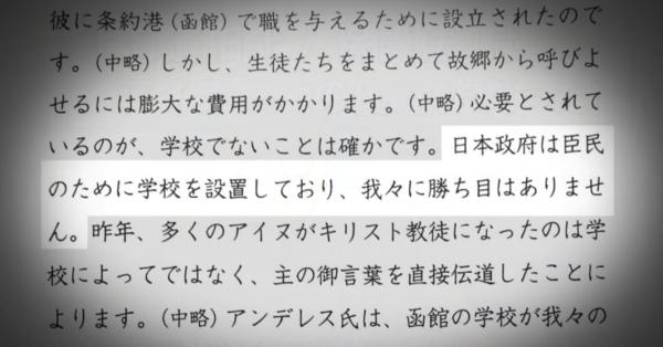 20200817_chsakura_ainu03