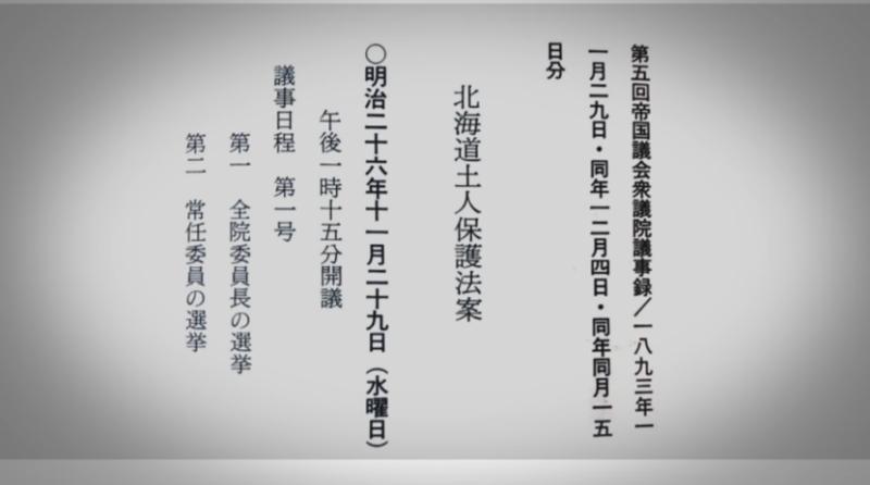 20200817_chsakura_ainu05