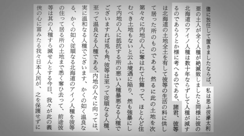 20200817_chsakura_ainu06
