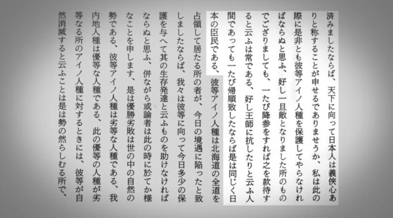 20200817_chsakura_ainu07