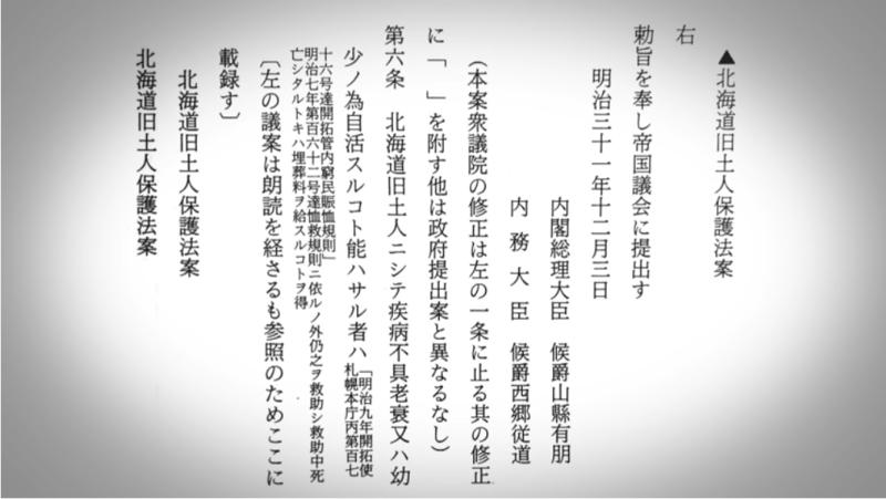 20200817_chsakura_ainu08