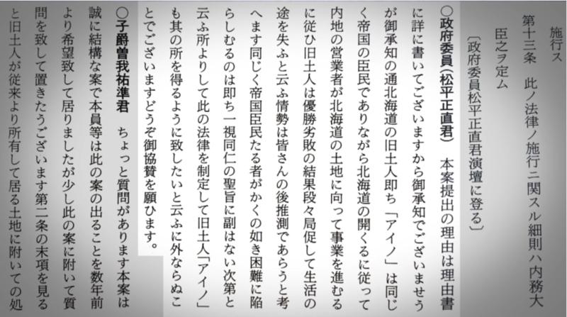 20200817_chsakura_ainu09