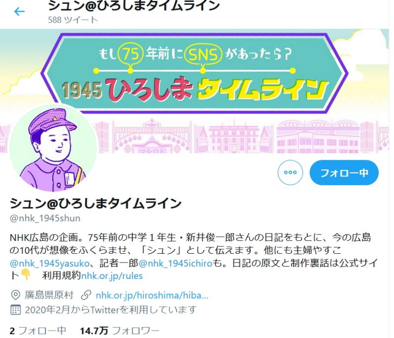 20200822_nhk_hiroshima01