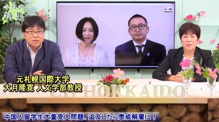 20200914_chhokkaido01
