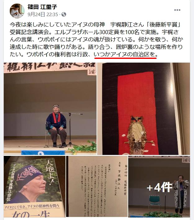 20200924_shinoda_eriko01