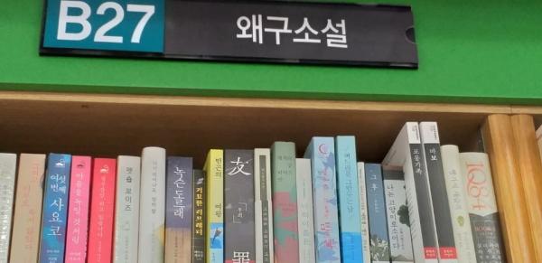 20201020_bookshelf01