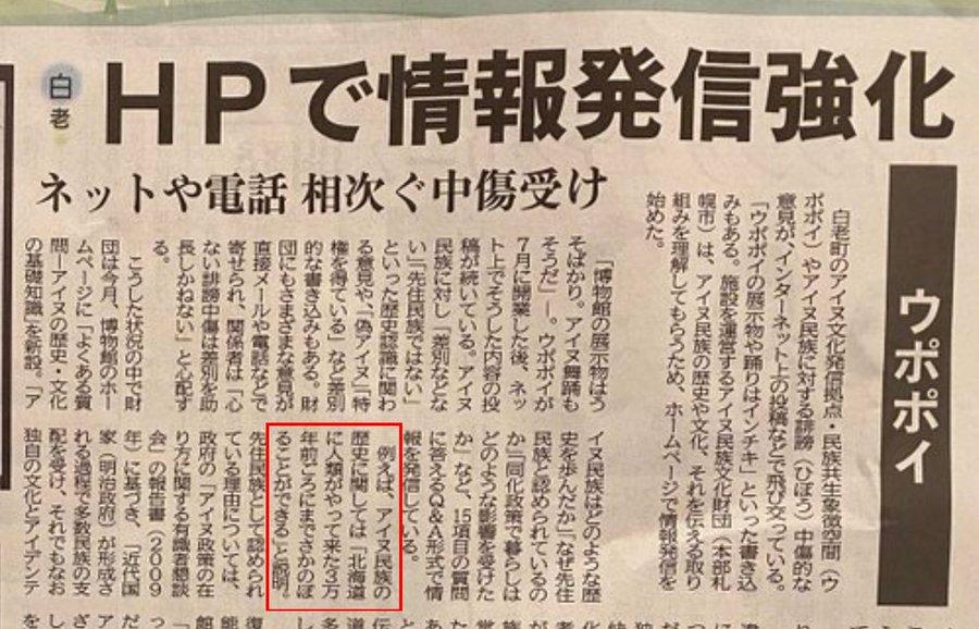 20201029_tomakomai_minpou_upopoi02