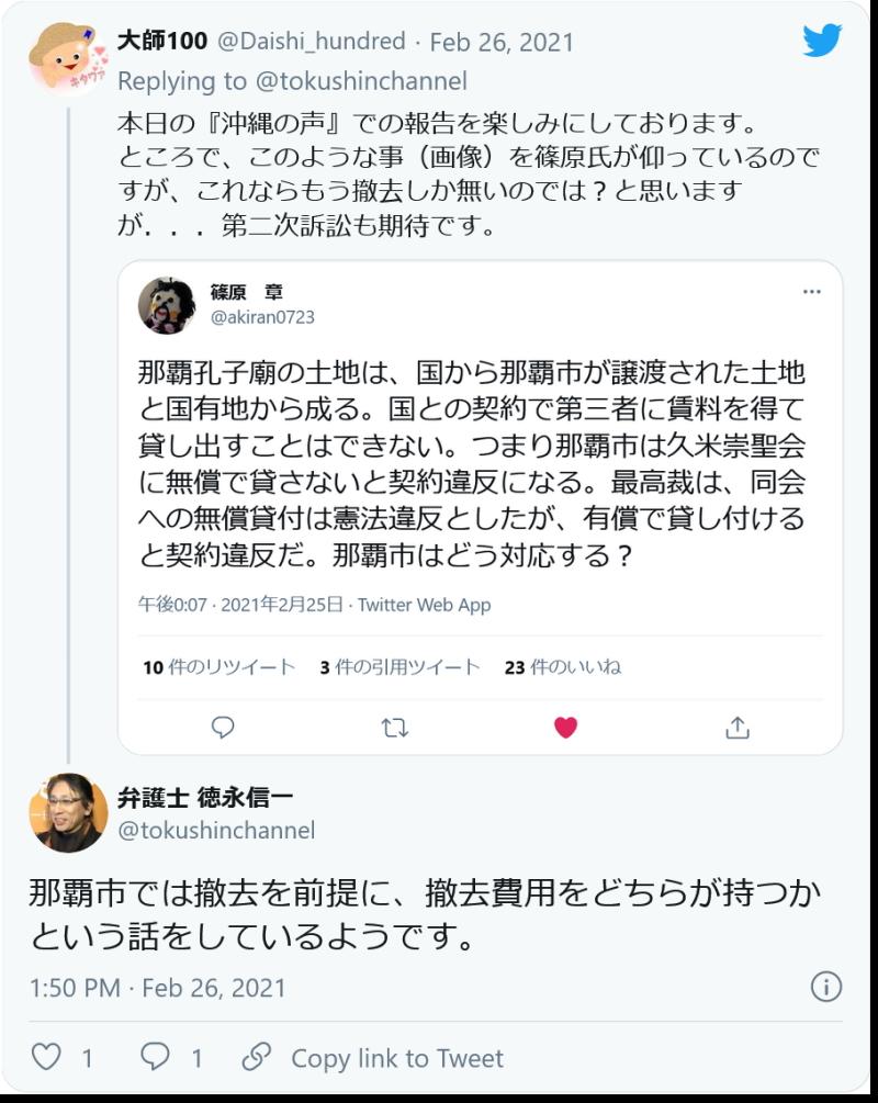 20210226_koushibyou_tokunaga_tweet01