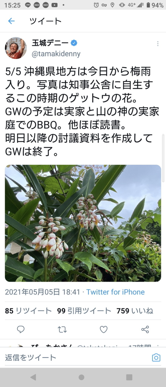 20210505_tamaki_tweet